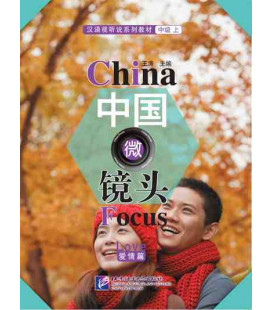 China Focus: Chinese Audiovisual-Speaking Course Intermediate Level (III) Love