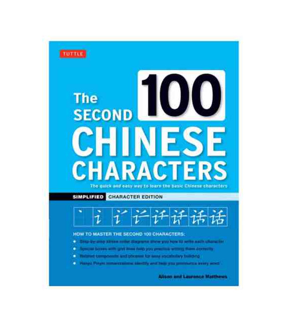 The Second 100 Chinese Characters (Simplified Edition)