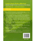 Graded Chinese Reader 1500 Words (Incluye CD/MP3 y tabla para tapar pinyin)