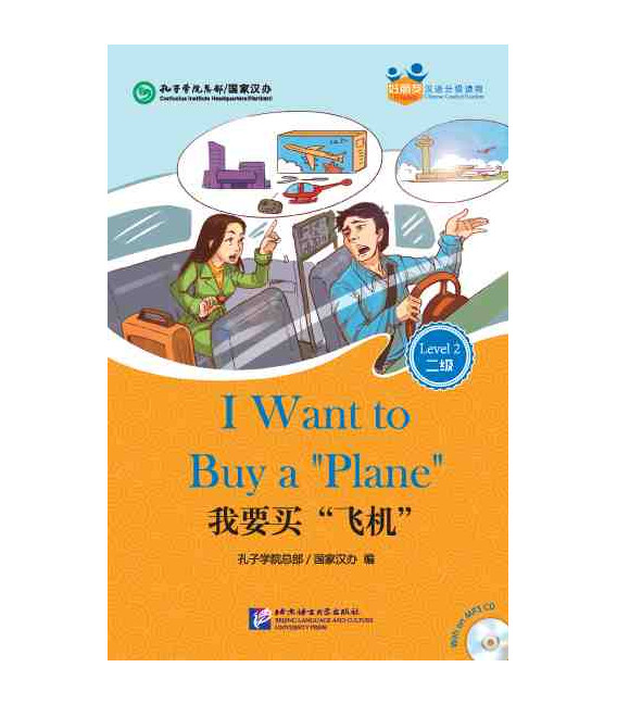 I Want to Buy a Plane - Friends/Chinese Graded Readers (Level 2) - Includes CD (HSK 2 -Vocaburary)