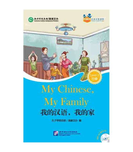 My Chinese, My Family - Friends/Chinese Graded Readers (Level 3): Incluye CD/vocabulario HSK 3