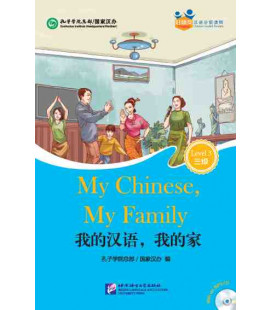 My Chinese, My Family - Friends/Chinese Graded Readers (Level 3) -Incluyes CD - (HSK-3 Vocaburary)