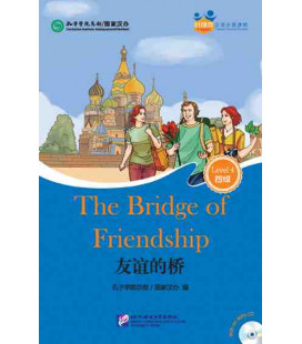 The Bridge of Friendship - Friends/ Chinese Graded Readers (Level 4): CD incluso/vocabolario HSK 4