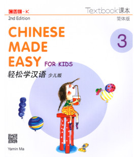 Chinese Made Easy for Kids 3 (2nd Edition)- Textbook (avec Code QR pour le téléchargement des audios)