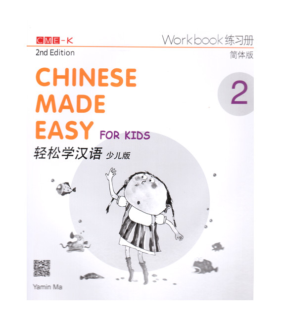 Chinese Made Easy for Kids 2 (2nd Edition)- Workbook (Incluye Código QR para descarga del audio)
