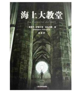 La cattedrale del mare (versione in cinese)