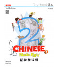 Chinese Made Easy 2 (3rd Edition)- Textbook (Includes QR Code for audio download)