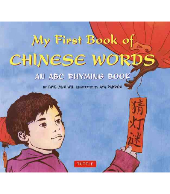 My First Book of Chinese Words- An ABC Rhyming Book