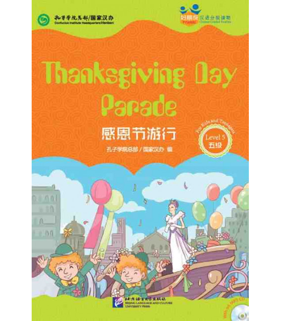 Thanksgiving Day Parade - Friends/ Chinese Graded Readers (Level 5-for Teenagers) - Includes CD (HSK-5 Vocabulary)