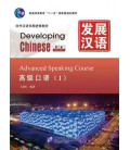 Developing Chinese (2nd edition) - Advanced Speaking Course I