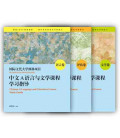 IBDP Chinese a Language & Literature Course (Simplified Characters Version)- 3 Bücher