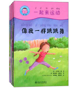 Get up and Go (Start Reading Chinese Level 1)- Fun and Games- included CD-ROM