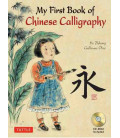 My First Book of Chinese Calligraphy (Inkl. CD-ROM)