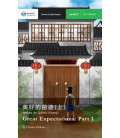 Great Expectations: Part 1 (Chinese Graded Reader Level 2, 450 Characters)-Mandarin Companion
