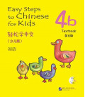 Easy Steps to Chinese for Kids- Textbook 4B (CD included)