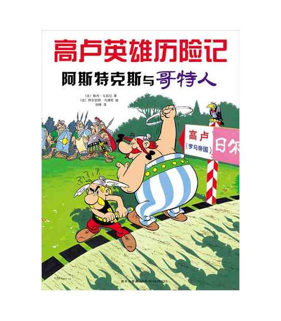 Las aventuras de Astérix (versión en chino): Astérix y los Godos