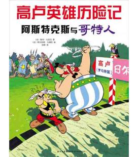 Les aventures d'Astérix (version en chinois): Astérix et les Goths