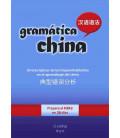 Gramática china 2- Errores típicos de los hispanohblantes en el aprendizaje del chino (HSK2)