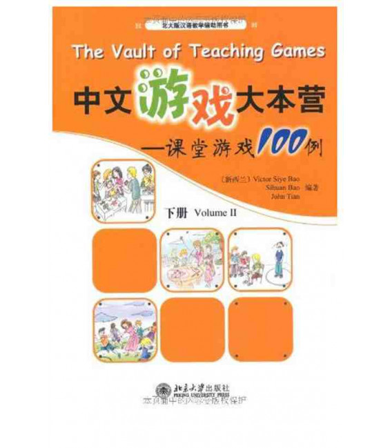 The Vault of Teaching Games-100 Classroom games- Vol 2
