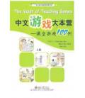 The Vault of Teaching Games-100 Classroom games- Vol 1