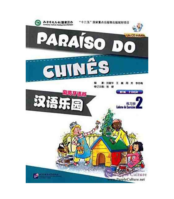 Paraíso do chinês. Caderno de exercícios 2 (Includes CD)