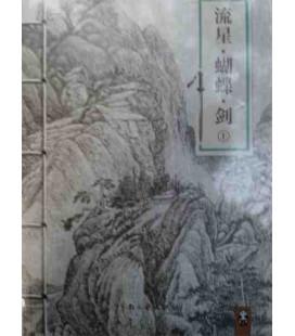 Liuxing hudie jian- 2 tomes (shang & xia) (Version originelle en chinois)