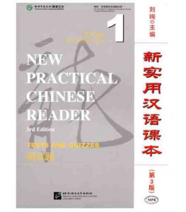 New Practical Chinese Reader 1 (3rd Edition) Tests and Quizzes (Book + CD MP3)