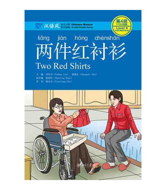 Two Red Shirts-Chinese Breeze Series (Codice QR per gli audio)