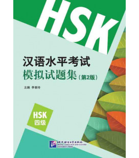 Simulated Test of The New HSK Level 4- Second Edition - QR code for audios
