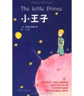 "The little prince / Xiao Wangzi (""Le Petit Prince"" en chinois)"