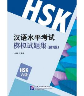 Simulated Test of The New HSK Level 6- Second Edition - Código QR para audios