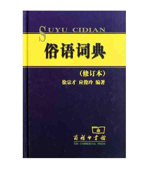Suyu cidian (Diccionario de dichos chinos)-revisado