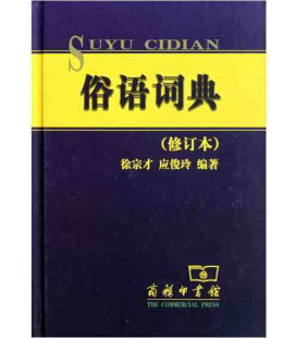 Suyu cidian (Chinese proverbs dictionary)-revised