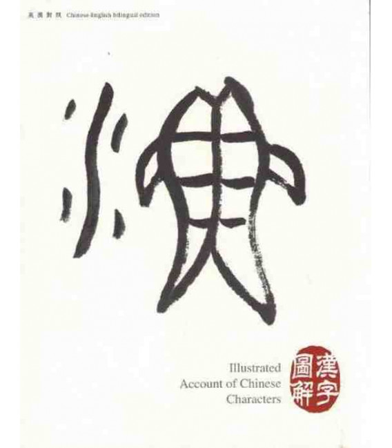 Illustrated Account of Chinese Characters