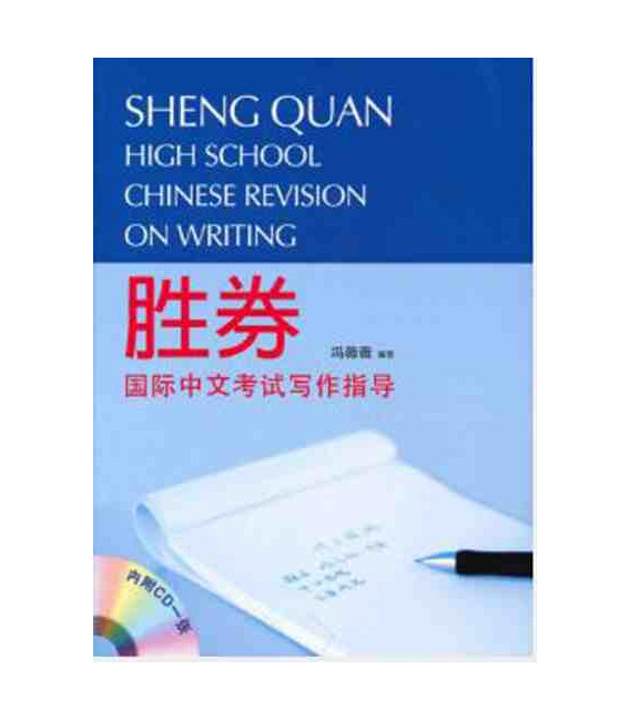 Sheng Quan-Hiah School Chinese Revision on Writing