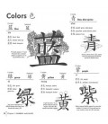 Mandarin Chinese Characters Made Easy- Learn 1000 Characters The Easy Way (HSK 1&2) Incl. CD