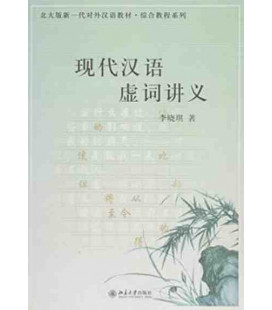 Xiandai Hanyu Xuci Jiangyi (Contemporary Chinese Function Words)