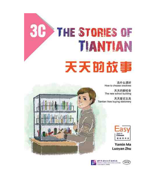 The Stories of Tiantian 3C-QR-Code für Audios