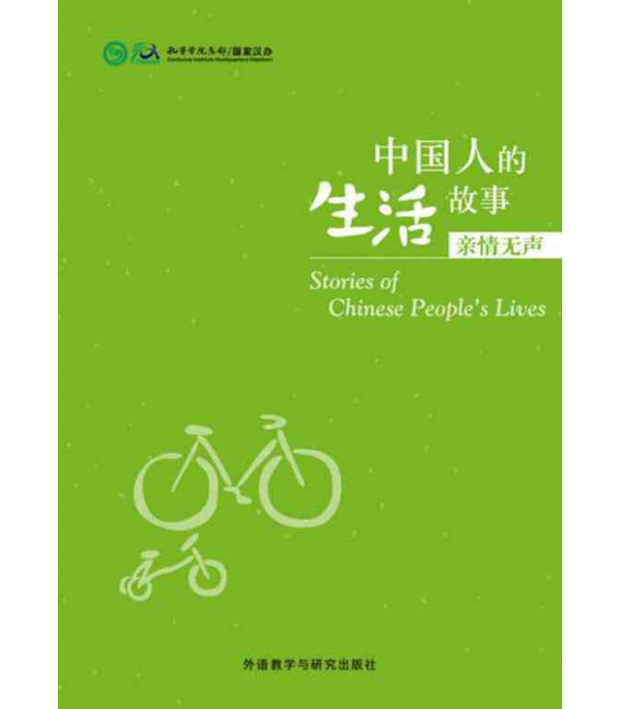 Stories of Chinese People's Lives - Silent Kinship (HSK 4, 5 y 6)-QR code for audios