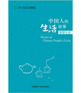 Stories of Chinese People's Lives - Wisdom of Life (HSK 4, 5 y 6)-QR code for audios
