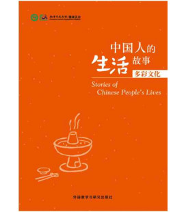 Stories of Chinese People's Lives - Colourful Culture (HSK 4, 5 y 6)-QR-Code für Audios