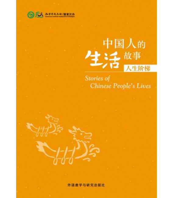 Stories of Chinese People's Lives - Stages of Life (HSK 4, 5 y 6)- Audio en código QR