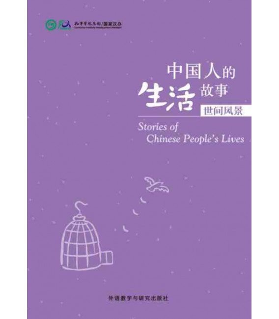 Stories of Chinese People's Lives - Sceneries of the World (HSK 4, 5 y 6)-QR-Code für Audios