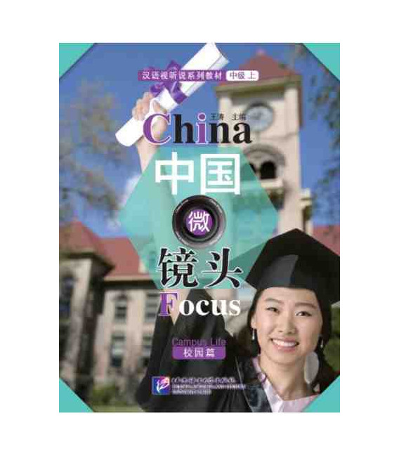 China Focus: Chinese Audiovisual-Speaking Course Intermediate Level (I) Campus Life