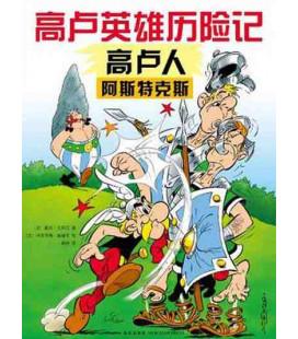 Les Aventures d'Astérix (version en chinois): Astérix, Le Gaulois