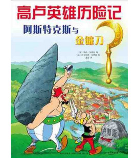 Les aventures d'Astérix (version en chinois): La serpe d'or