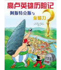 The Adventures of Asterix (Chinese version): The golden sickle