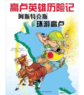 Les Aventures d 'Astérix (version en chinois): Le Tour de Gaule