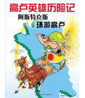 Asterix (chinesische Version) Tour de France