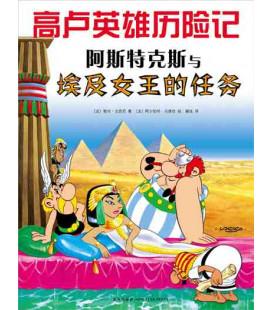 Les Aventures d'Astérix (version en chinois): Astérix et Cléopâtre